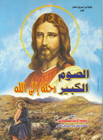 Cover of THE GREAT LENT A JOURNEY TO GOD