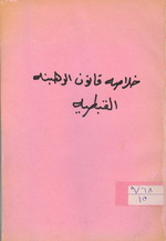 Cover of قانون الرهبنة