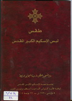 Cover of رسم لباس الاسكيم